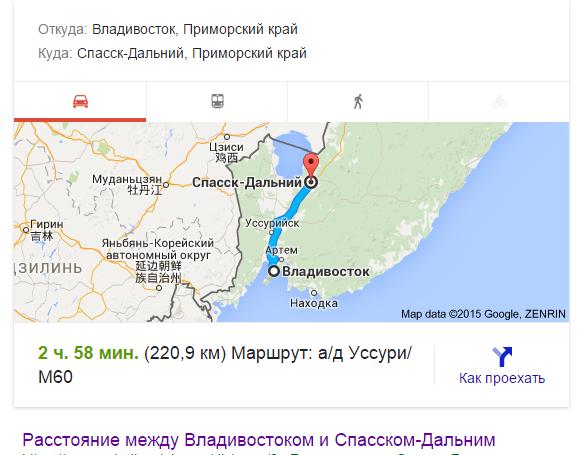 Владивосток-Спасск-Дальний