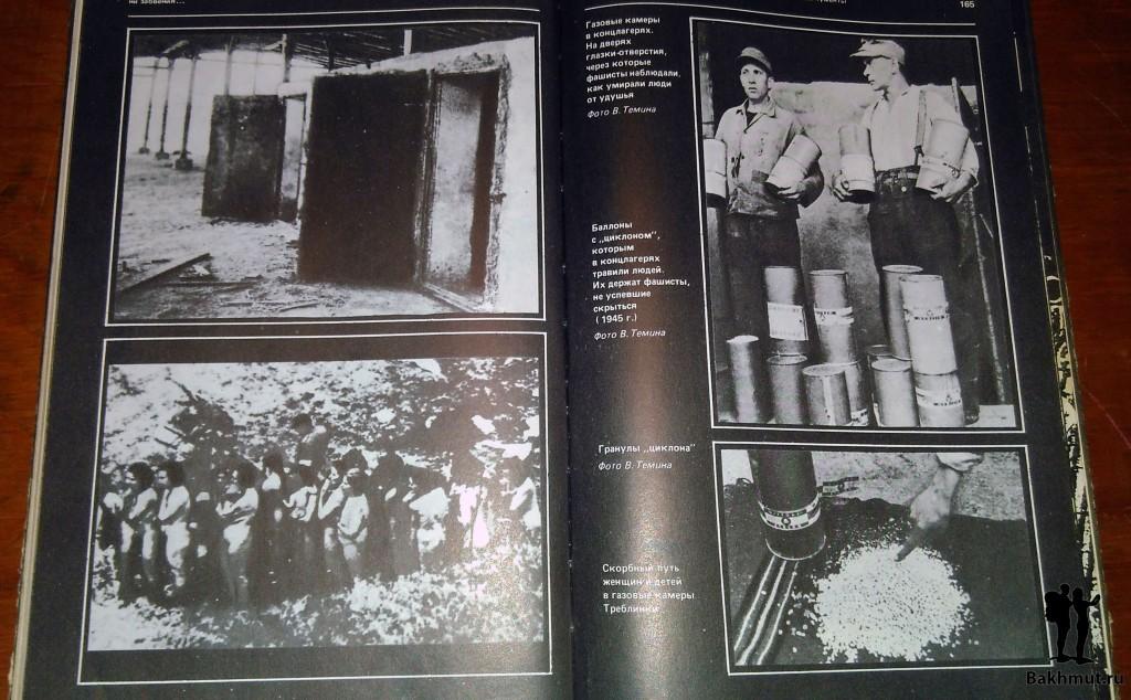 Очередь из женщин и детей в газовые камеры Треблинки