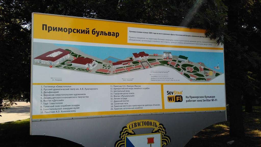 Карта Приморского бульвара.