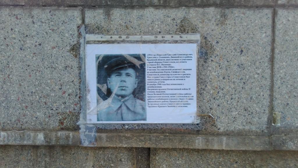 Кто-то приклеил фотографию и историю своего родственника к памятнику
