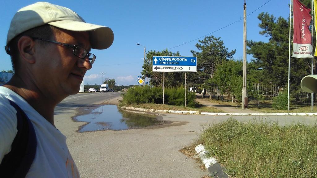 Впереди - Симферополь! И он совсем рядом :)