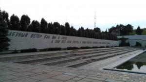"Надпись у бассейна ""Озеро слёз"""