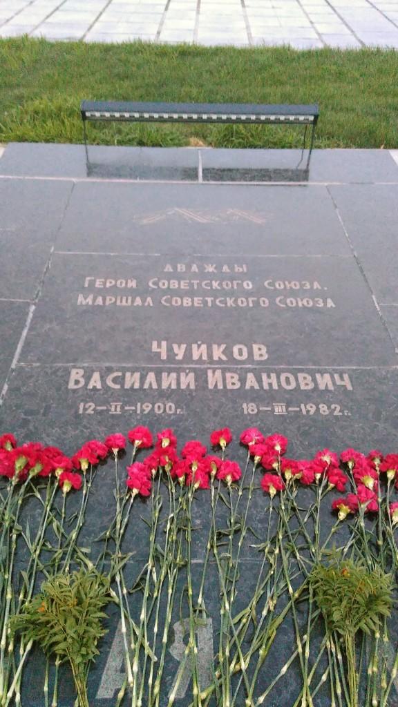 Могила Василия Ивановича Чуйкова