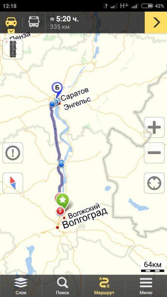 Наш путь от Сталинграда до Самары