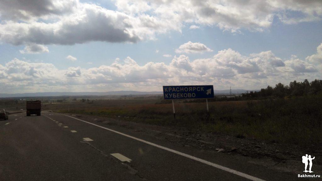 Красноярск, только в обратном направлении